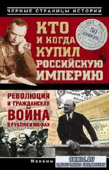 Кустов Максим - Кто и когда купил Российскую империю