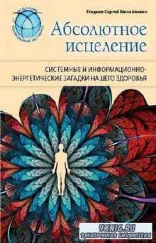 Гладков Сергей - Абсолютное исцеление