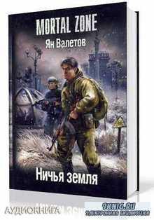 Ничья земля (Аудиокнига) читает А. Чайцын