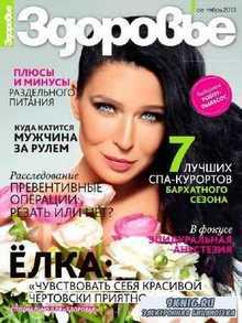 Здоровье №9 (сентябрь 2013) Россия