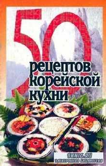 Рзаева Е.С. - 50 рецептов корейской кухни
