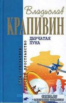 Крапивин Владислав. Дырчатая луна (аудиокнига) MP3