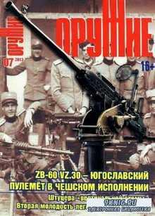 Оружие №7 (июль 2013)