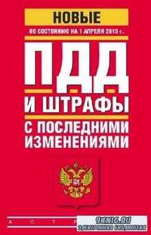 Коллектив авторов - ПДД и штрафы c последними изменениями (по состоянию на  ...
