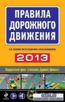Ханькова Мария - Правила дорожного движения 2013 (со всеми последними измен ...