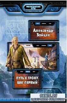 Александр Зайцев.  Путь к трону. Шаг первый