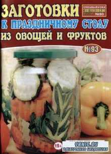 Золотая коллекция рецептов. Спецвыпуск №93, 2013. Заготовки к праздничному  ...