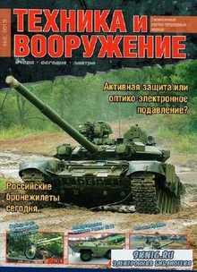 Техника и вооружение №8 (август 2013)