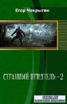 Чекрыгин Егор - Странный приятель-2