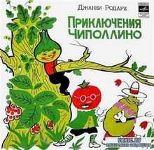 Родари Д. - Приключения Чиполлино (аудиокнига)