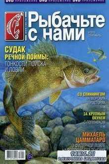 Рыбачьте с нами № 9 2013