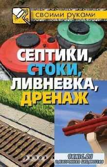 Плотникова Т.Ф. - Септики, стоки, ливневка, дренаж