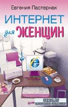 Пастернак Евгения - Интернет для женщин