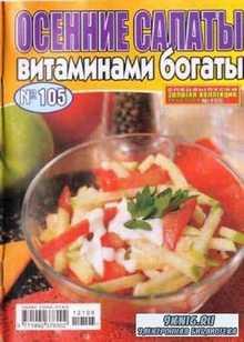 Золотая коллекция №105, 2012 –  Осенние салаты – витаминами богаты