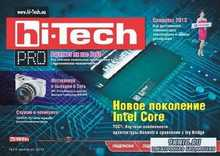 Hi-Tech Pro №7-8 (июль-август 2013)