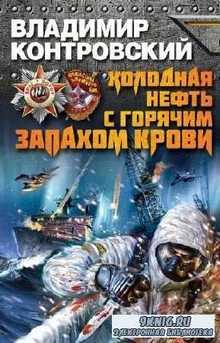 Контровский Владимир - Холодная нефть с горячим запахом крови