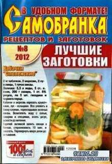 Самобранка рецептов и заготовок №8 2012. Лучшие заготовки.