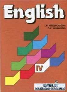 Английский язык. 4 класс. Учебник для общеобразовательных учреждений (3 год ...