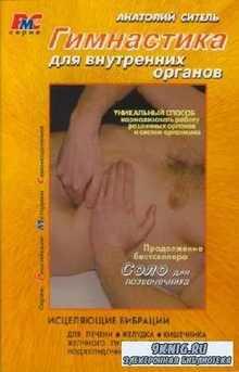 Ситель Анатолий - Гимнастика для внутренних органов. 2-е издание