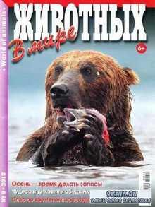 В мире животных №9 (сентябрь 2013)