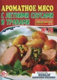 Золотая коллекция рецептов  №70, 2013. Ароматное мясо с летними соусами и т ...