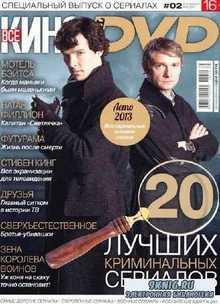 Total DVD. Спецвыпуск №2 (лето 2013)