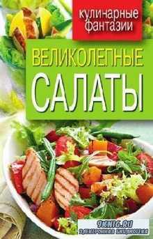 Кашин Сергей - Великолепные салаты
