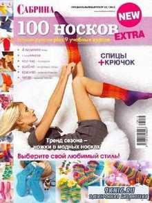 Сабрина. Спецвыпуск №10 (октябрь 2013)