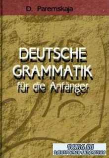 Немецкая грамматика для начинающих