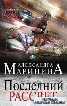 Маринина Александра - Последний рассвет