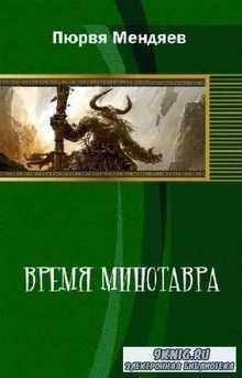 Мендяев Пюрвя - Время Минотавра