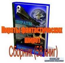 Пираты Фантастических широт. Сборник книг (58 книг)FB2, txt, rtf.1976-2009