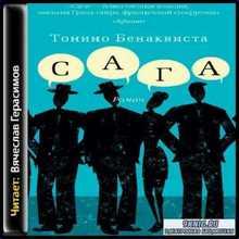 Бенаквиста Тонино - Сага (Аудиокнига)