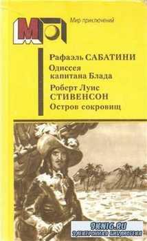 Сабатини Р. Стивенсон Р. Одиссея капитана Блада. Остров сокровищ