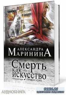 Смерть как искусство. Книга вторая: Правосудие (Аудиокнига) читает Л. Броцкая