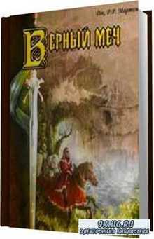 Джордж Мартин. Присяжный рыцарь (Верный меч)(Аудиокнига) 2013.MP3