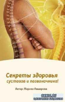 Секреты здоровья суставов и позвоночника читать онлайн