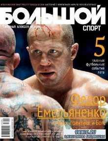 Большой спорт №9 (сентябрь 2013)