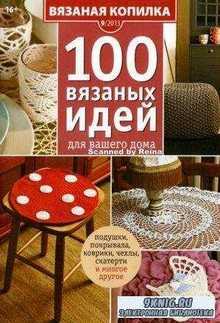 Вязаная копилка №  9 100 вязаных идей для вашего дома (сентябрь 2013)