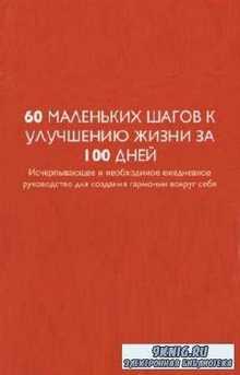 Морозов А. - 60 маленьких шагов к улучшению жизни за 100 дней