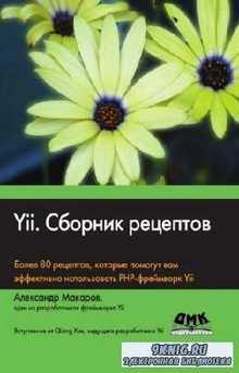 Макаров Александр - Yii. Сборник рецептов