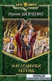 Шевченко И.С. - Наследники легенд