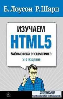 Лоусон Б., Шарп Р. - Изучаем HTML 5. 2-е издание