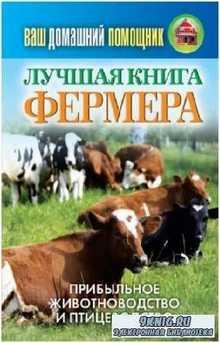 Нестеров Олег - Лучшая книга фермера. Прибыльное животноводство и птицеводство