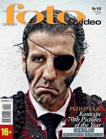 Foto & Video №10 (октябрь 2013)