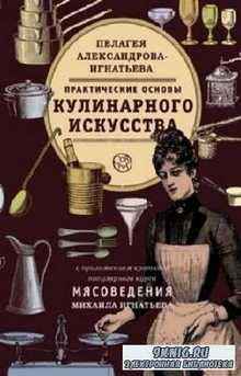 Александрова-Игнатьева Пелагея - Практические основы кулинарного искусства