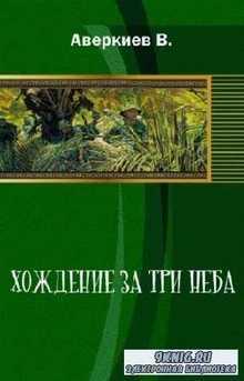 Аверкиев В. - Хождение за три неба