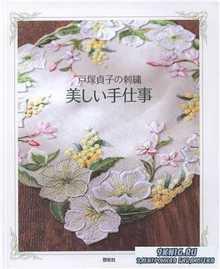 Totsuka Sadako Embroidery