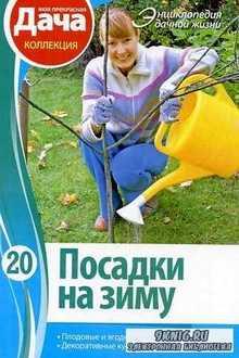 Моя прекрасная дача Энциклопедия дачной жизни № 20 2013 Посадки на зиму
