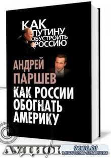 Как России обогнать Америку (Аудиокнига)